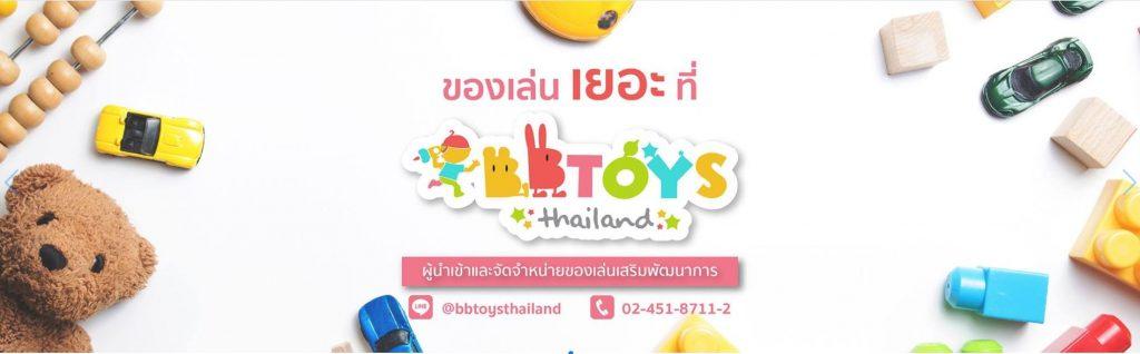 BBtoys ของเล่นเด็กเสริมพัฒนาการ